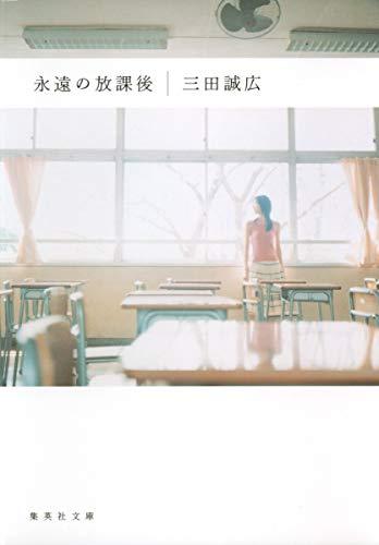 永遠の放課後 (集英社文庫)