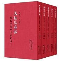 文献征存录 : 清代学者四百家纪事 全5册*