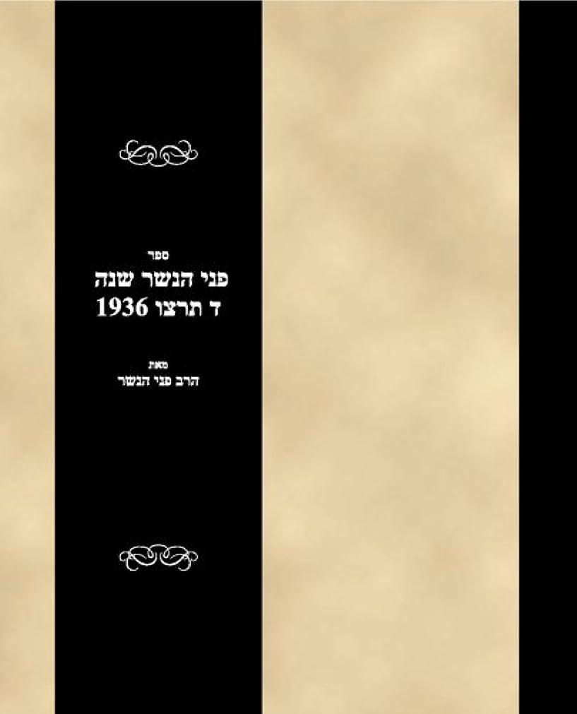忌み嫌う誤奇跡的なSefer Penei haNesher 1936