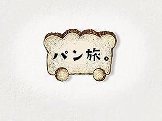パン旅。(NHKオンデマンド)