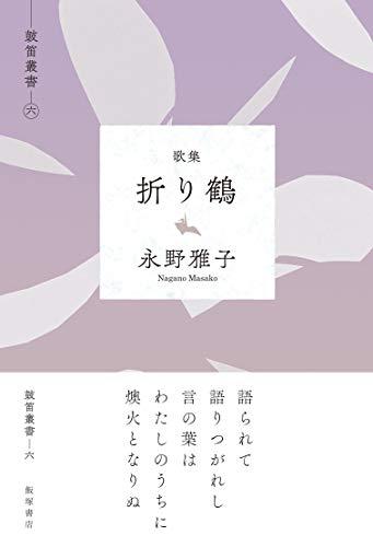歌集『折り鶴』 (鼓笛叢書)の詳細を見る