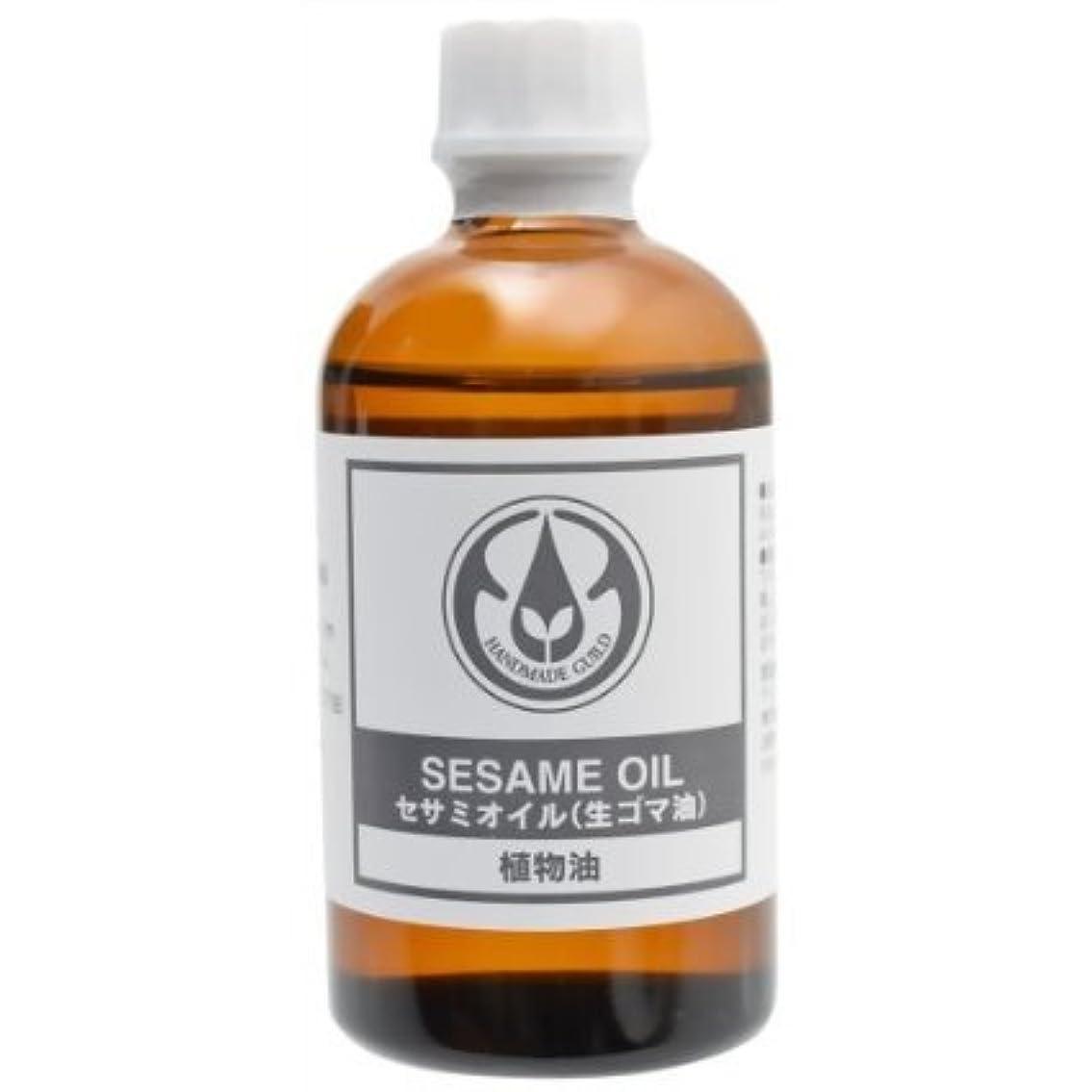 球状ホットゴネリル生活の木 セサミオイル(生ごま油) 100ml 2本セット