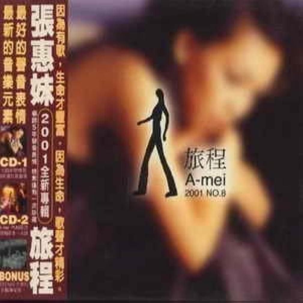 A-Mei (Zhang Huimei,Chang Hui-mei): Journey (2 CDs) (Taiwan Import)