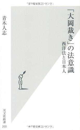 「大岡裁き」の法意識 西洋法と日本人 (光文社新書)
