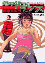 地平線でダンス 1 (1) (ビッグコミックス)