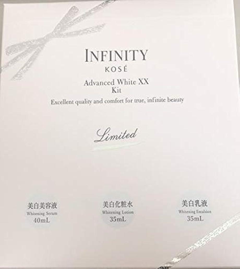 作曲家作成する軽蔑する限定品 コーセー インフィニティ アドバンスト ホワイト XX キット