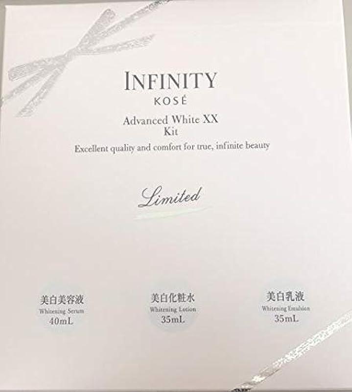 敬意を表する反響する定義限定品 コーセー インフィニティ アドバンスト ホワイト XX キット