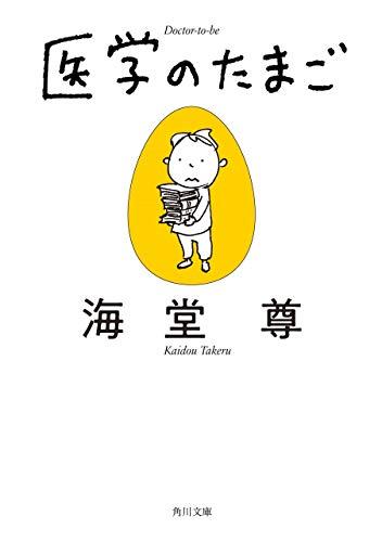 [画像:医学のたまご【電子特典付き・角川文庫版】]