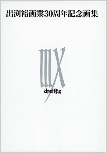 出渕裕画業30周年記念画集 IIIX(DVD付)
