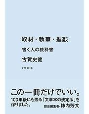 取材・執筆・推敲――書く人の教科書