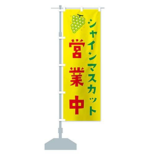 シャインマスカット営業中 のぼり旗 サイズ選べます(ジャンボ90x270cm 左チチ)