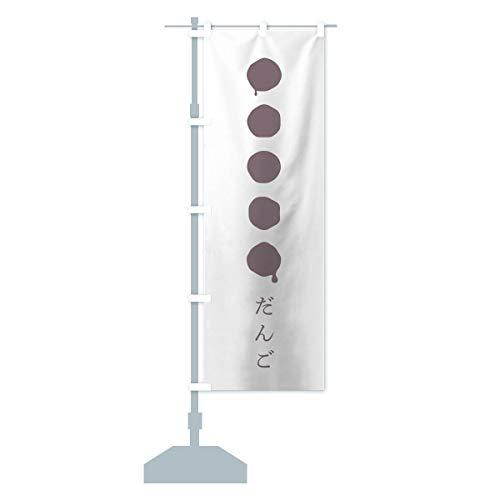 みたらし団子 のぼり旗 サイズ選べます(ジャンボ90x270cm 左チチ)