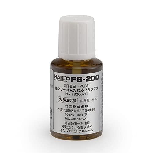白光 ハッコーFS-200 フラックス 20ML FS20001
