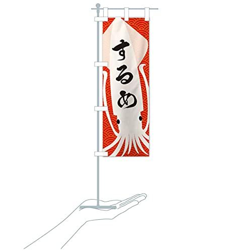 卓上ミニするめ のぼり旗 サイズ選べます(卓上ミニのぼり10x30cm 立て台付き)