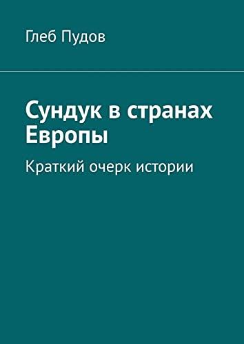 Сундук встранах Европы: Краткий очерк истории (Russian Edition)