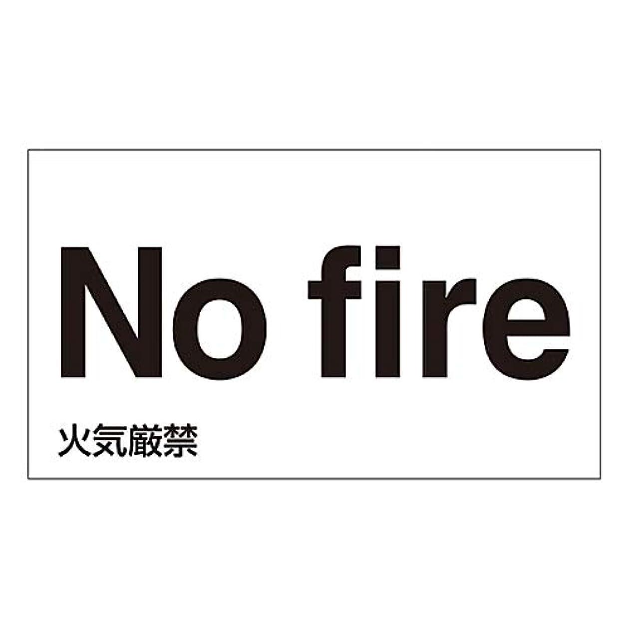 顕微鏡愛情深い無心外国語ステッカー 「No fire」 GK-13 E(英語)/61-3413-27