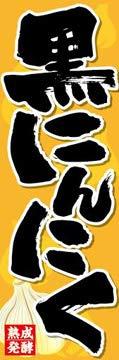 のぼり旗スタジオ のぼり旗 黒にんにく005 通常サイズ H1800mm×W600mm
