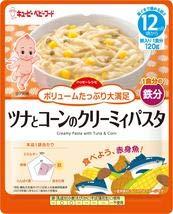 QP キユーピー 離乳食 ハッピーレシピ ツナとコーンのクリーミィパスタ 120g 48個 (12個×4箱) ZHT