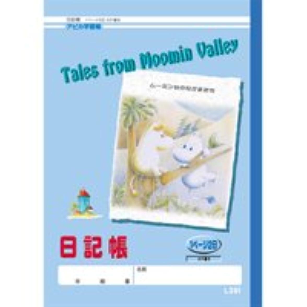 重要強打なめるアピカ 学習帳 日記帳 2日1ページ L391 (MI)