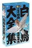 白鳥大全集 DVD-BOX~三遊亭白鳥落語独演会~