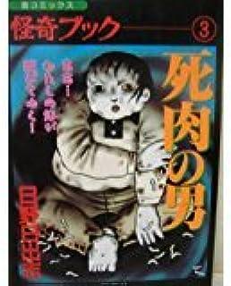 死肉の男 (蒼コミックス―怪奇ブック)