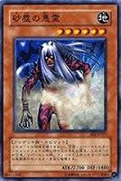 【遊戯王シングルカード】 《ビギナーズ・エディション2》 砂塵の悪霊 ノーマル be2-jp217