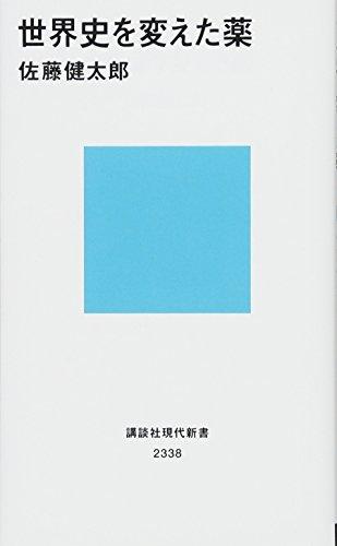 世界史を変えた薬 (講談社現代新書)