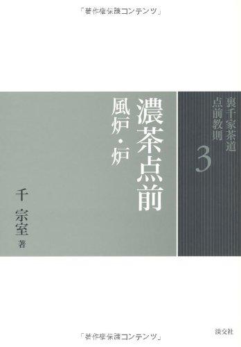 3 濃茶点前 風炉・炉 (裏千家茶道 点前教則)