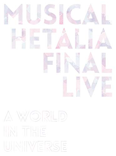 『 ミュージカル「 ヘタリア 」FINAL LIVE ~A World in the Universe~』 Blu-ray BOX
