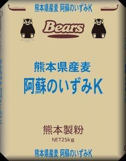 国産 【 中力粉 】 麺用小麦粉 阿蘇のいずみK 25kg 業務用 熊本県産 小麦使用