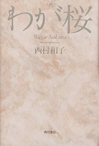 句集 わが桜の詳細を見る