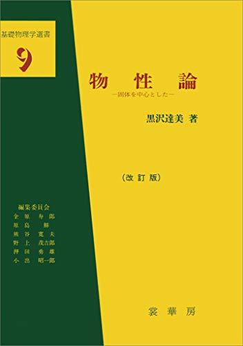 物性論(改訂版)(黒沢達美 著) 固体を中心とした 基礎物理学選書9