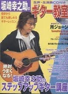 坂崎幸之助のギター教室 生声・生演奏CD付き