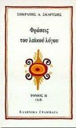 fraseis tou laikou logou / φράσεις του λαϊκού λόγου