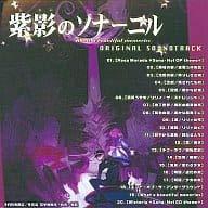 紫影のソナーニル サウンドトラックCD ライアーソフト
