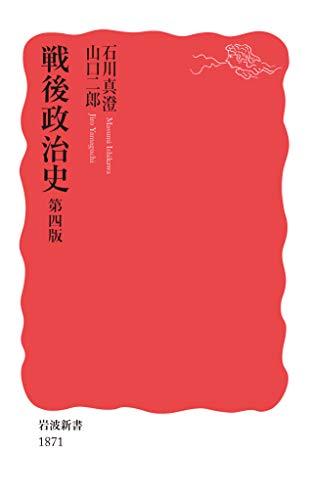 戦後政治史 第四版 (岩波新書 新赤版 1871)