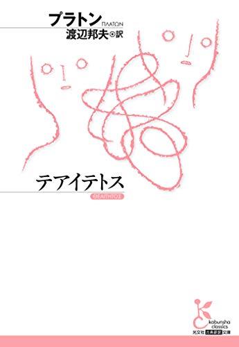 テアイテトス (光文社古典新訳文庫)