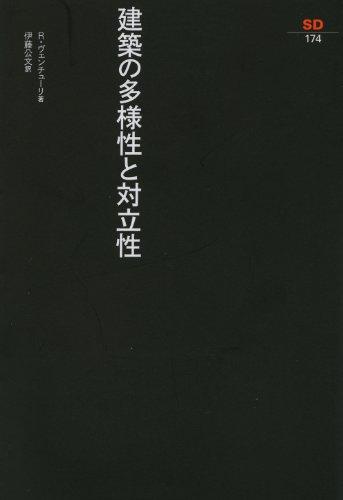 建築の多様性と対立性 (SD選書174) (SD選書 (174))