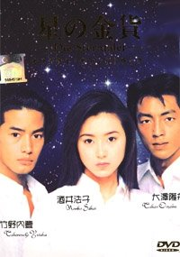 Die Sterntaler 1 / Hoshi no Kinka I/ Heaven s Coins 1 Japanese Drama Dvd English Sub NTSC All Region