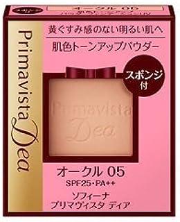 ソフィーナ プリマヴィスタ ディア 肌色トーンアップ パウダーファンデ UV a OC05 レフィル アウトレット