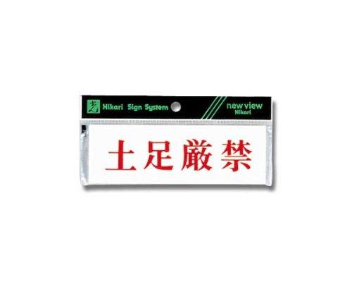 光 プレート ヨコ型 土足厳禁 00773593-1 Y5150-192