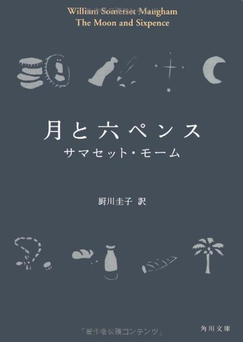 月と六ペンス (角川文庫)の詳細を見る