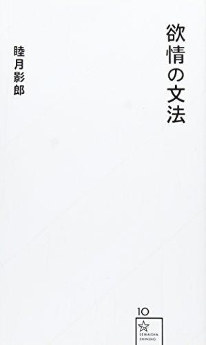 欲情の文法 (星海社新書)