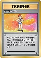 S/1Tミニスカート ポケットモンスターカードゲーム 第1弾 スターターパック/拡張パック 第1弾ポケモンカード
