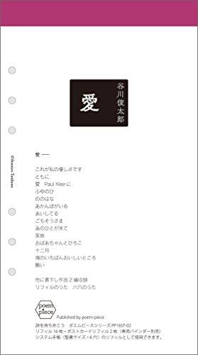 谷川俊太郎「愛」 (ポエムピースシリーズPP16ST-02)