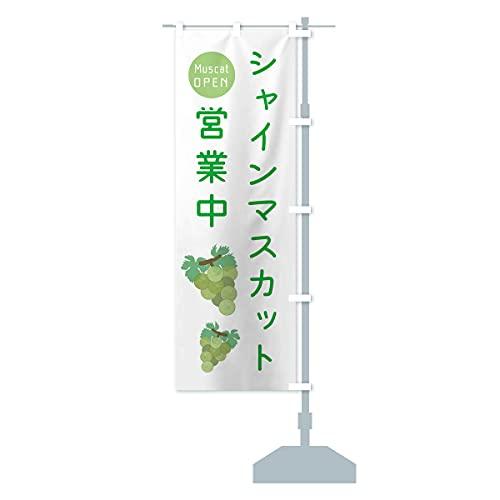 シャインマスカット・営業中・かわいい のぼり旗 サイズ選べます(ショート60x150cm 右チチ)