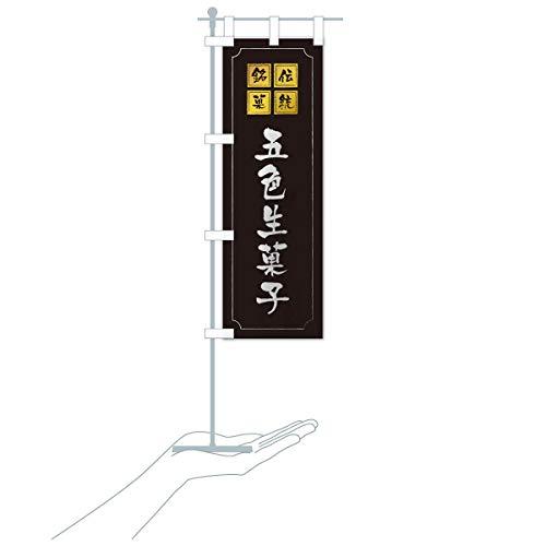 卓上ミニ五色生菓子し のぼり旗 サイズ選べます(卓上ミニのぼり10x30cm 立て台付き)