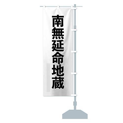 南無延命地蔵 のぼり旗 サイズ選べます(ショート60x150cm 右チチ)