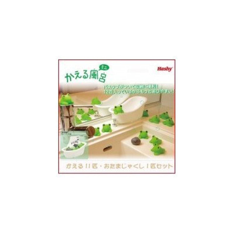 ミニ かえる風呂 HB-2856