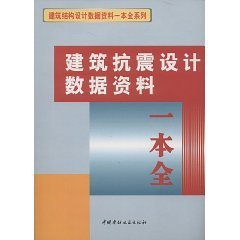 data for a seismic design of buildings The whole [Paperback](Chinese Edition)